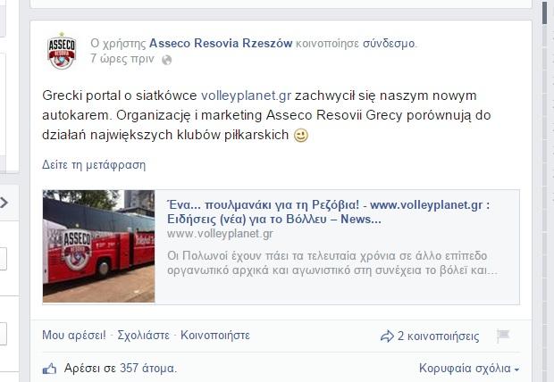 Dziękuję bardzo Resovia!