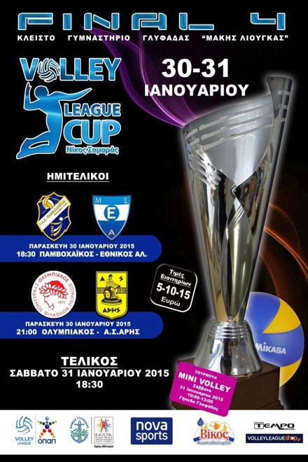 Οι διαιτητές του League Cup «Νίκος Σαμαράς»