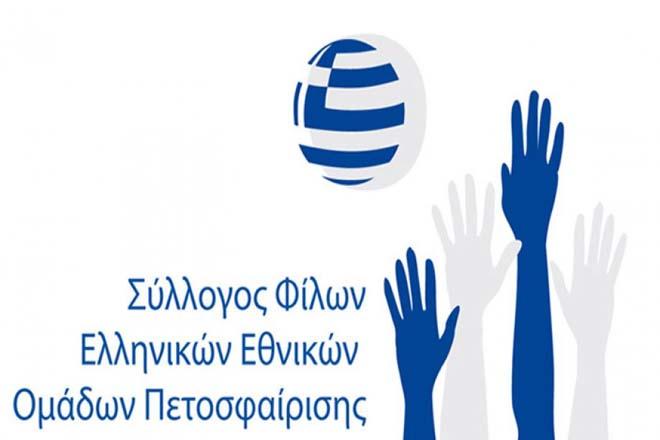 ΣΦΕΕΟΠ : «Η πρόκριση στα τελικά του Ευρωπαϊκού ανοίγει δρόμους καταξίωσης»