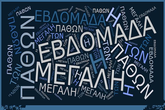 megali_evdomada