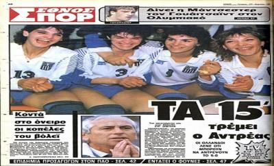 Polyzoi, blami, mitsi ,kostopoulou, retro 1988 9