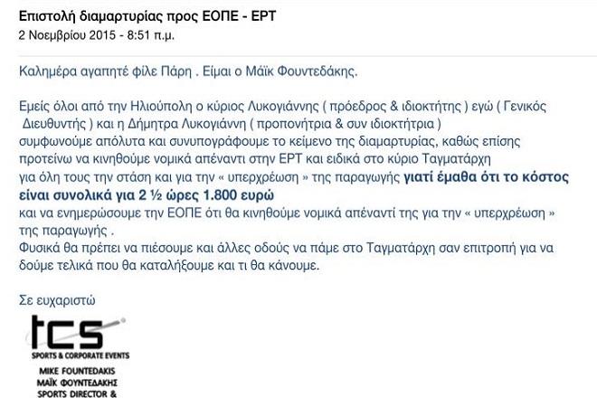 epistoli_ilioupolis