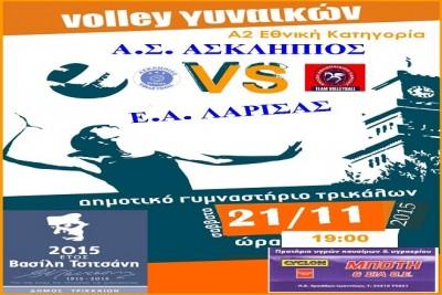 Αfisa Ασκληπιός-ΕΑΛ 77