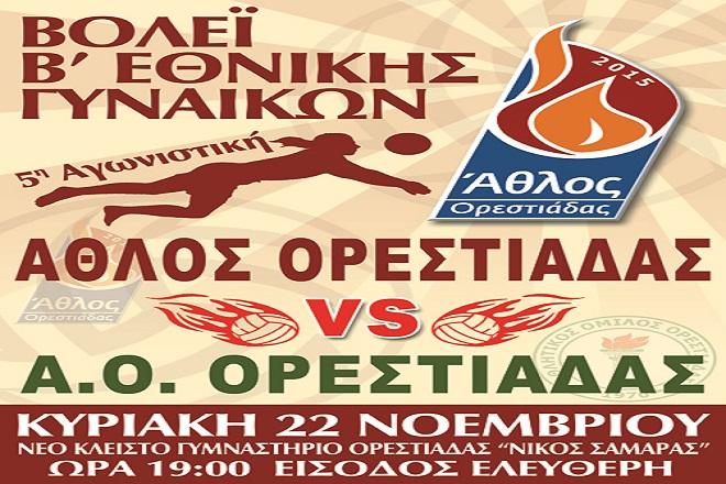 AFISA_Agona_Gynaikon 205