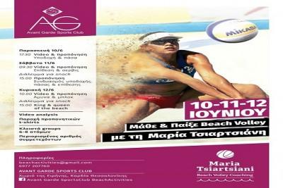 Tsiartsiani volleyball camp-6789
