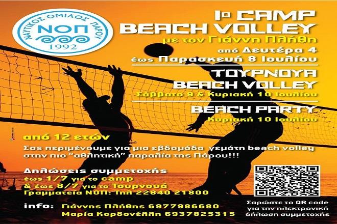 beach_camp_paros_plhthhs