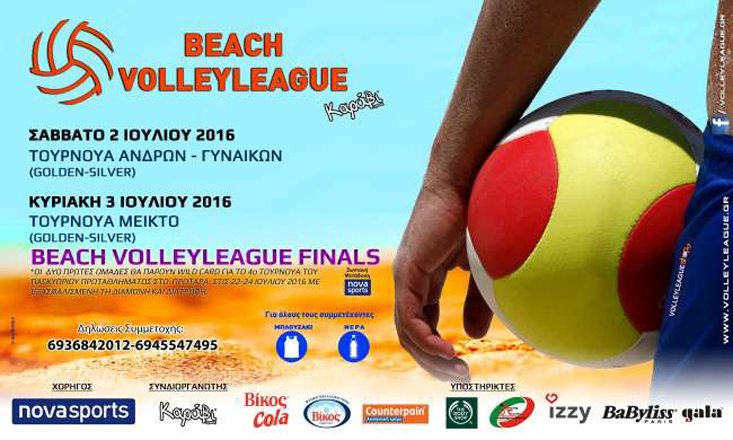 beach volley-karavi-club-2016