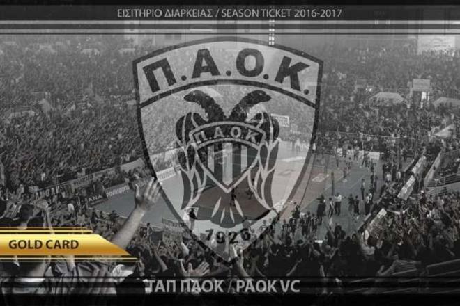 ΠΑΟΚ: Κυκλοφόρησαν τα εισιτήρια με Σκρα Μπελσάτοφ