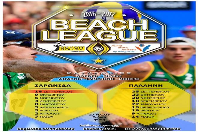 triantafyllidis-afisa-beach-volley-456789