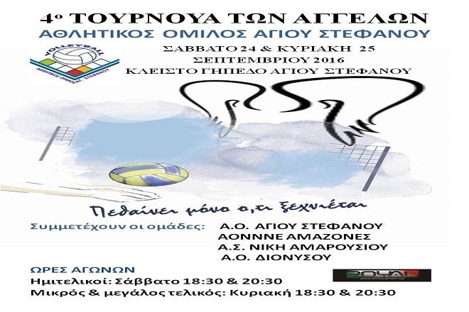 tetarto-tournoua-aggelon-789