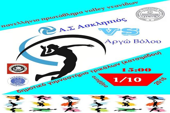 asklipios-trikalon-afisa-neanides-88888