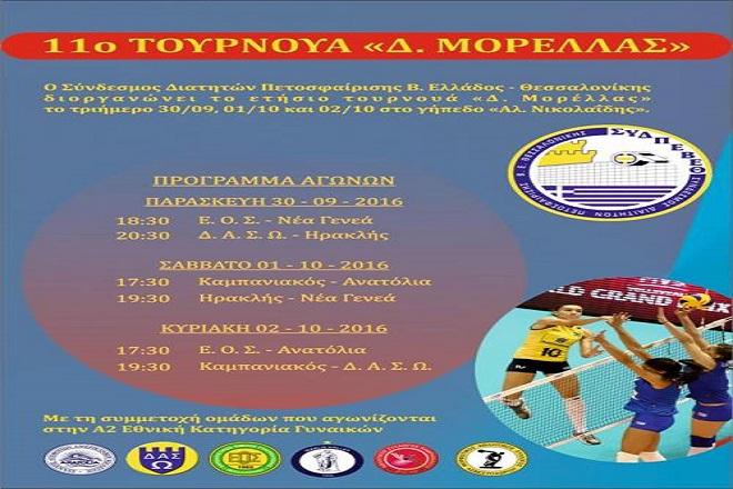 afisa-morelas-a2-22222
