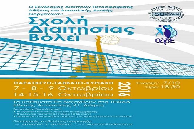 diaitites-sxoli-afisa-456789