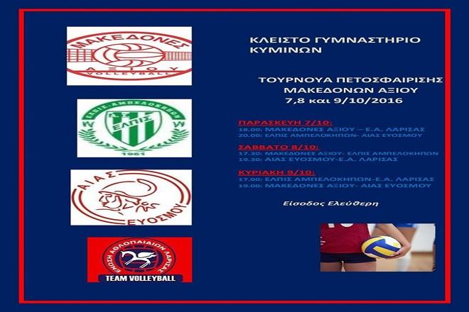 makedones-afisa-tournoua-000009
