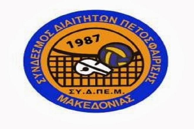 diaitites-logo-sypedmakedonias-34567890