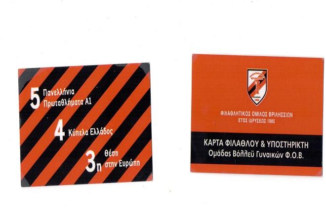 vrilissia-kartes-2016-17-4567890