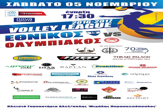 volley_poster-osfp-001