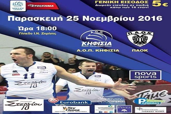 afisa-kifisia-paok-34567