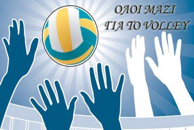 logo_volley-sundiasmos-stoura-2016