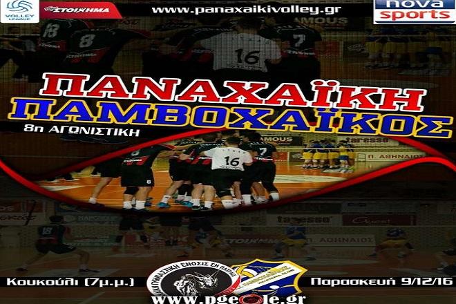 afisa-panaxaikis-456789