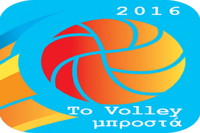 prwta_to_volley