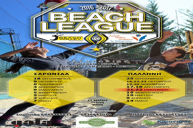 Afisa beach league-345678
