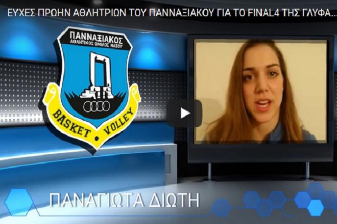 pannaxiakos_eyxes