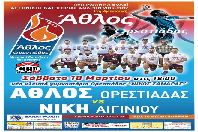 athlos-afisa-nikh-2017