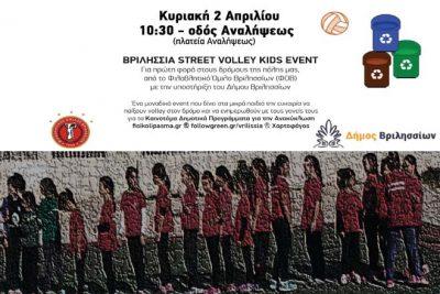 streetvolley-vrilissia-2017