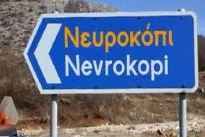 neurokopi