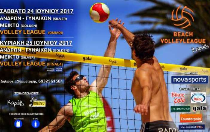 beach volleyl league 2017