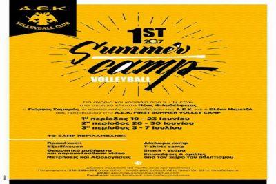 aek-summer-camp-2017