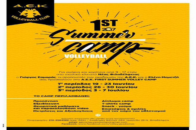 aek-summer-camp-2017