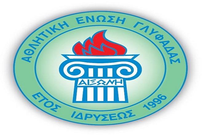 aixoni-glyfadas-logo-2017