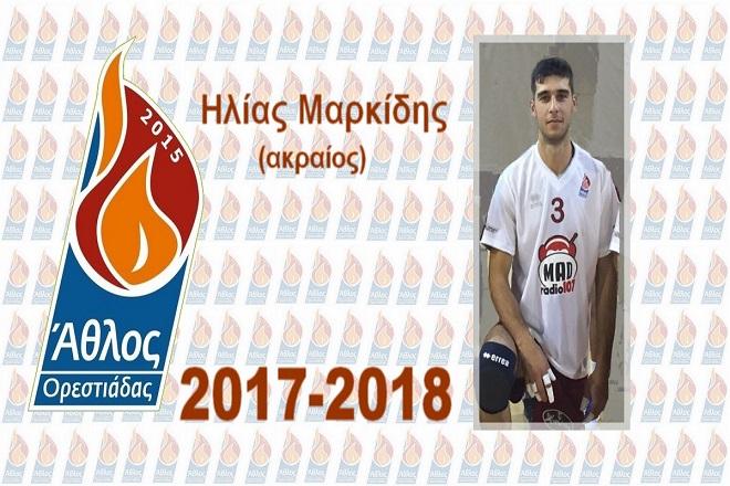 markidhs-athlos-2017