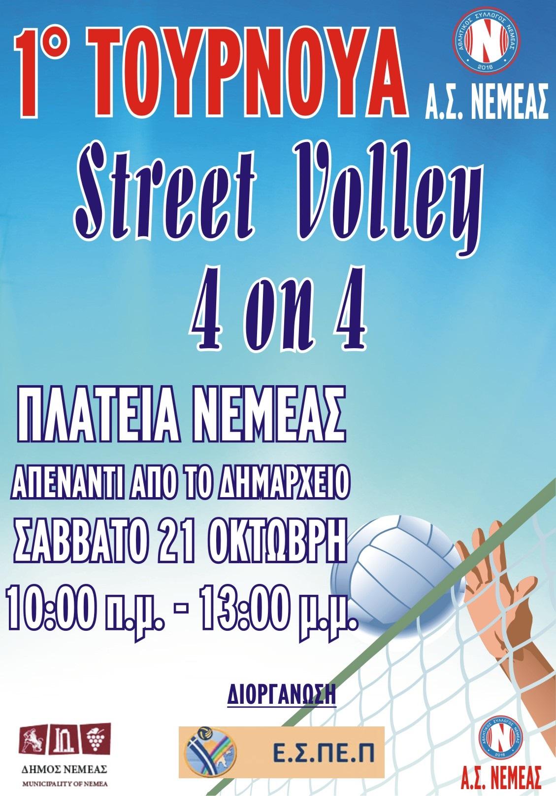 ΑΦΙΣΑ STREET VOLLEY (1)