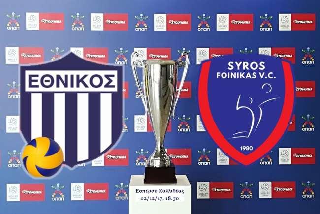 ethnikos_foinikas