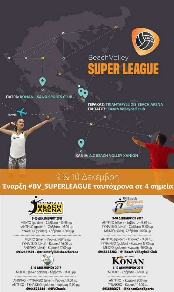 afisa bv superleague