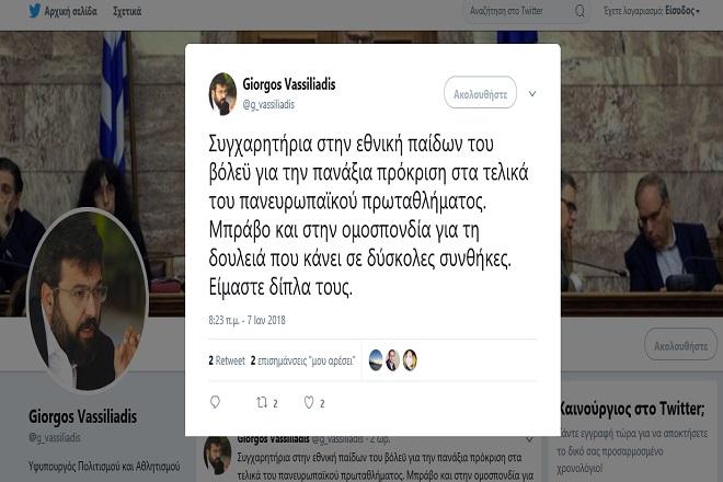 vasileiadhs-yfypourgos-tweet