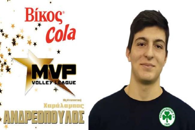 mvp_andreopoulos
