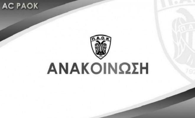 paok_anakoinosi