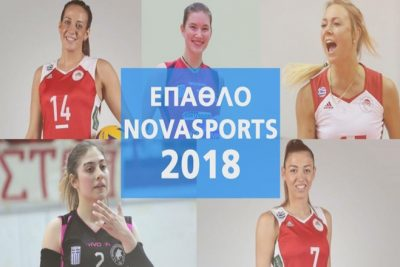 epathla_novasports_a1_gynaikon_2018