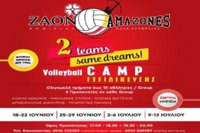 zaon_amazones_volley_camp