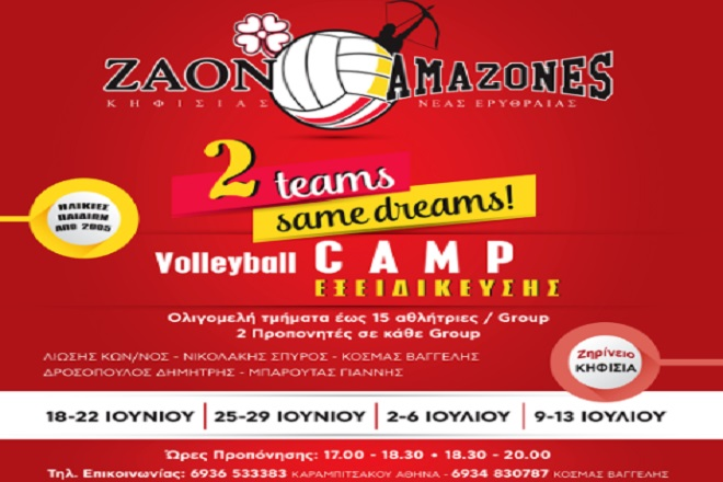 zaon_amazones_volley_camp