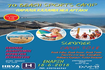 sportscamp_xalkidas_2018
