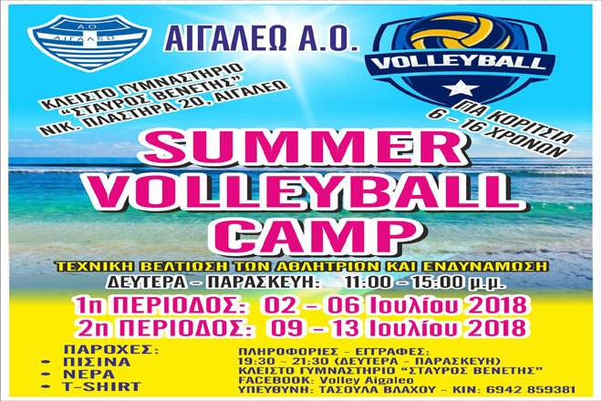 summer_volleyball_camp_aigaleo_2018