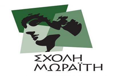 sima_sxoles_moraiti