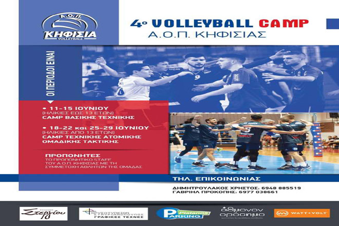 volleyball_camp_kifisia_2018