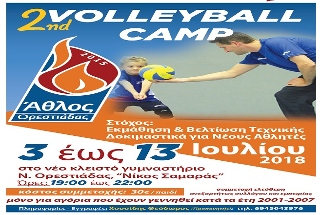 ATHLOS VOLLEYBALL CAMP 2018