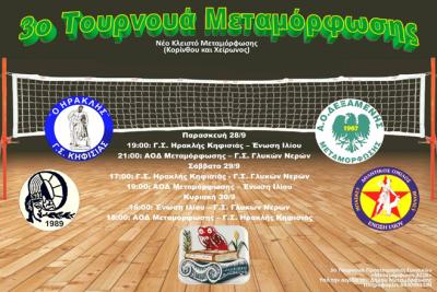 dexamenh_metamorfosis_tournoua_volley